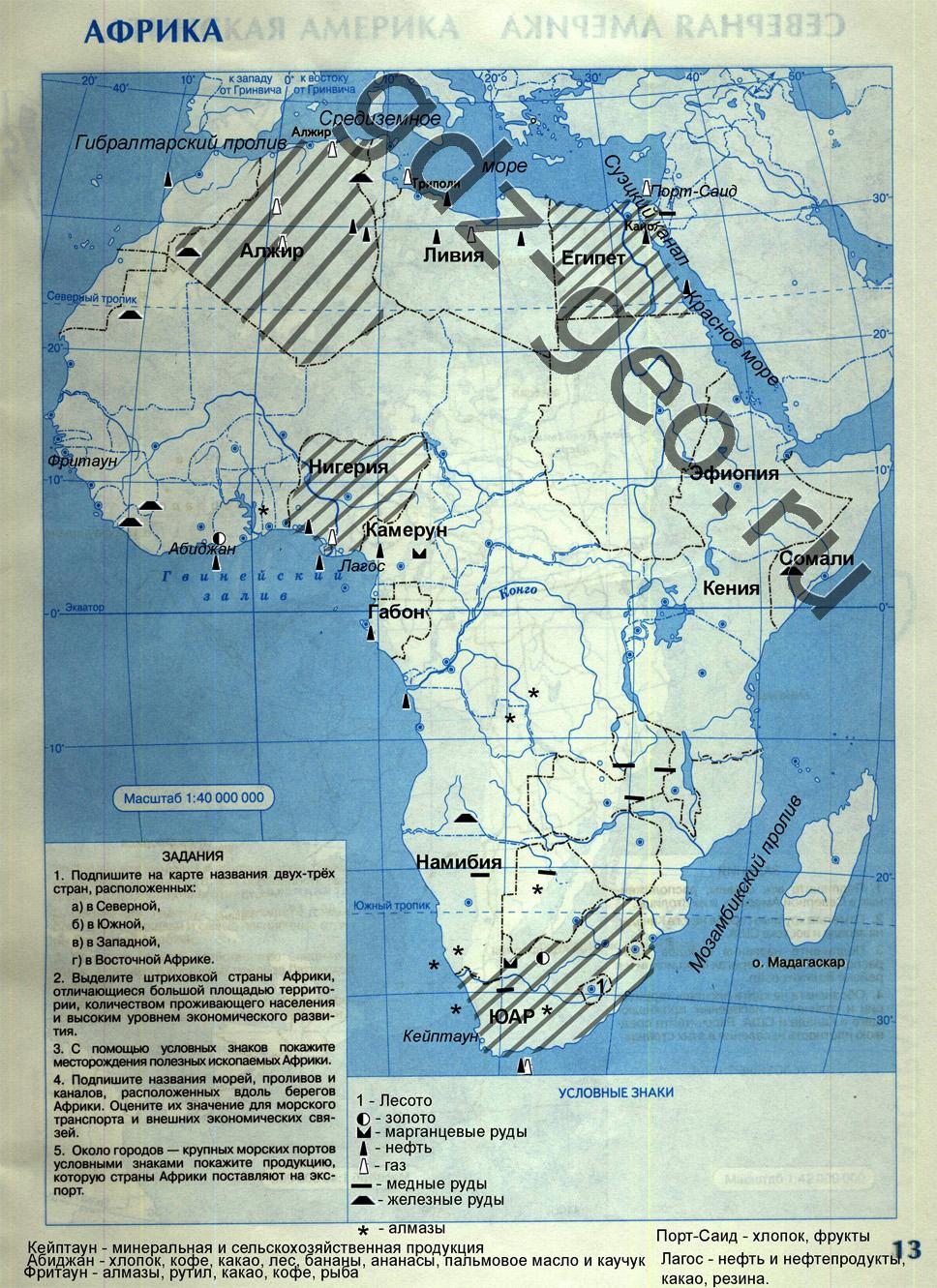 Контурная карта по географии 10 класс ответы африка