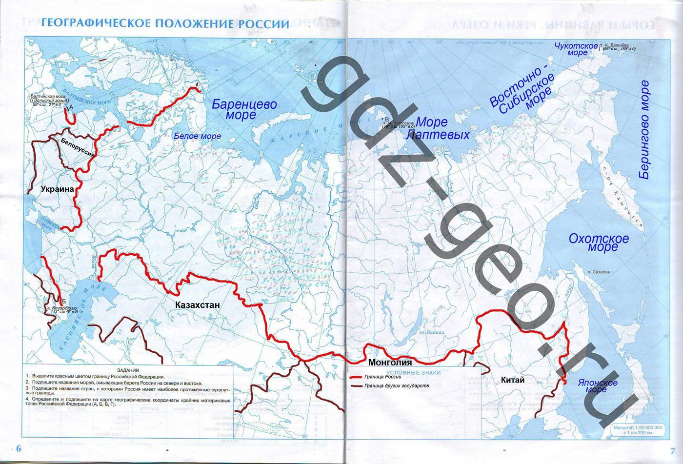 Гдз Контурная Карта По Географии 8 Класс Русское Слово