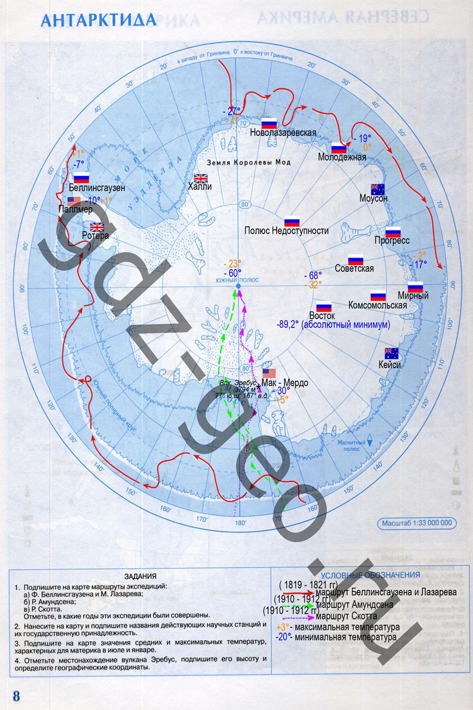 контурная карта 7 класс гдзгеография