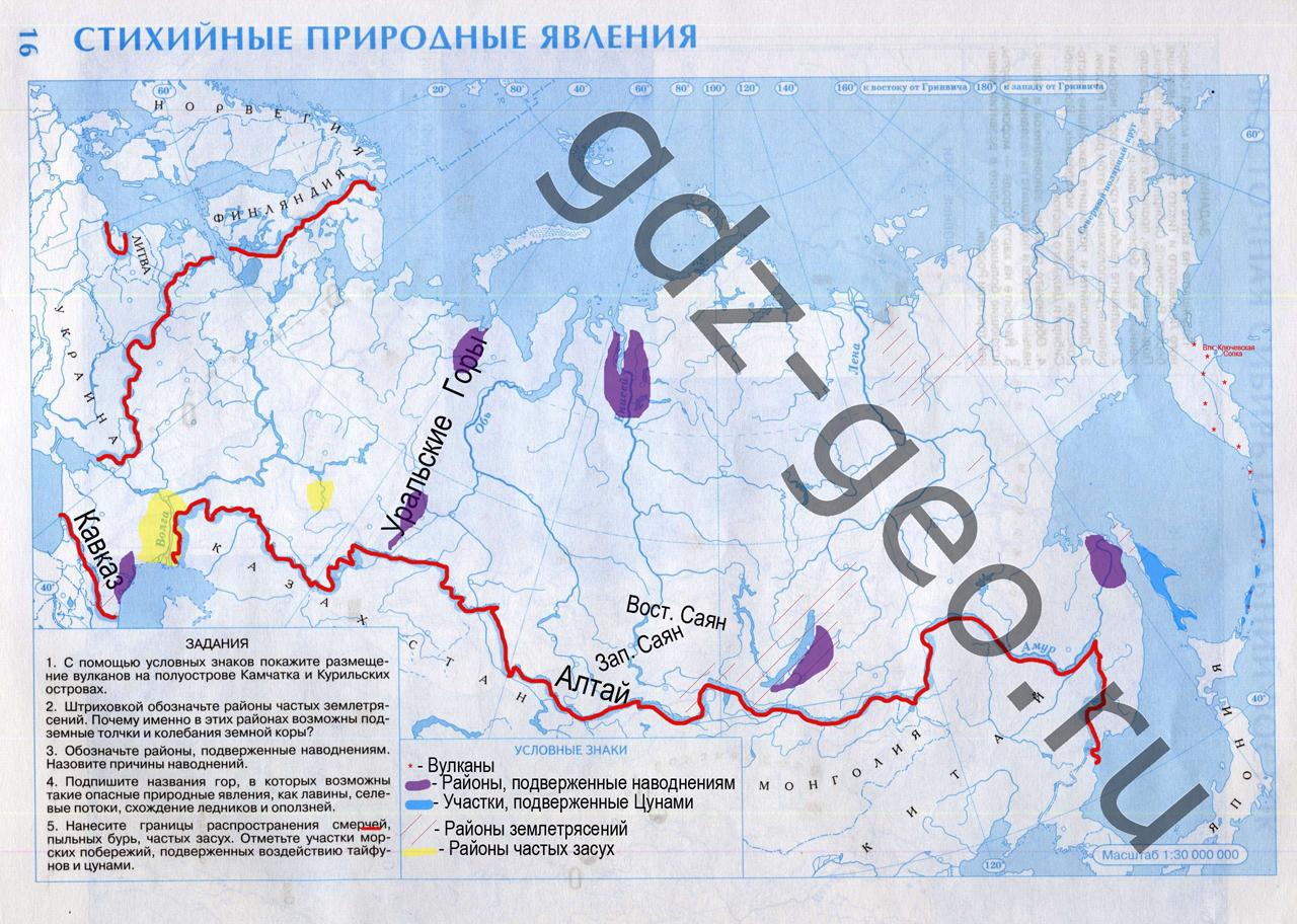 Решебник контурная карта по географии 8 класс дрофа фгос