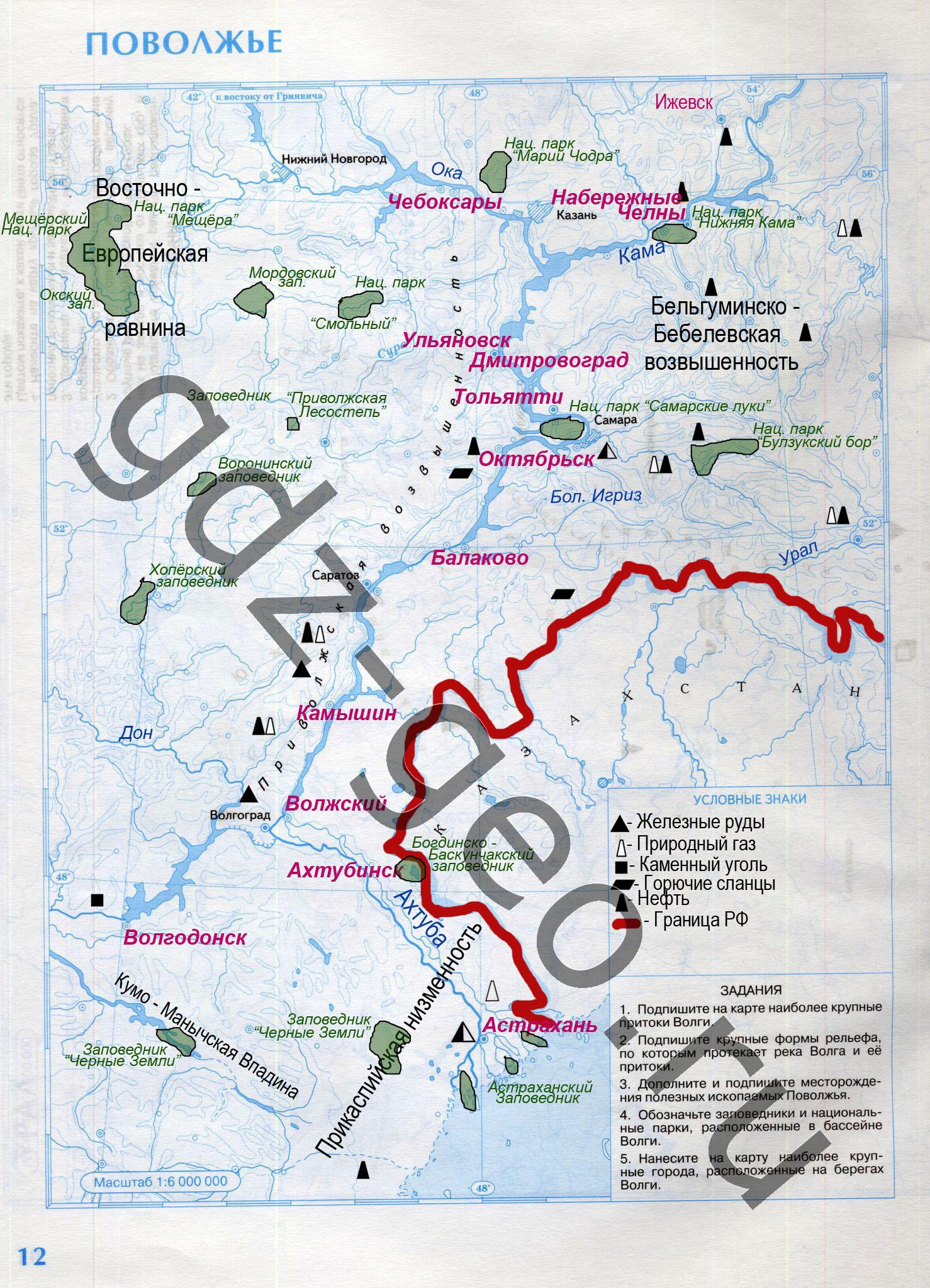решебник контурные карты по географии 8 дрофа