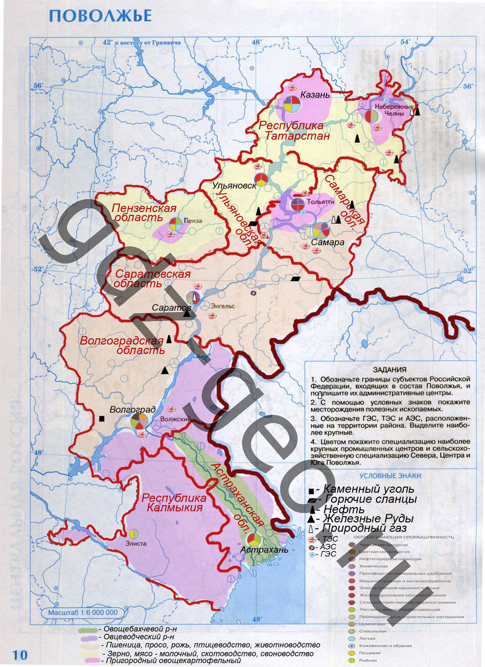 Готовые домашние задания по географии контурная заполненная карта карта 9 класс